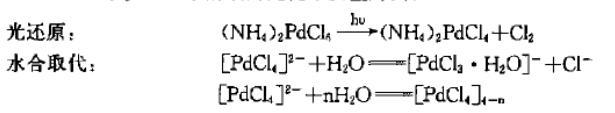 采用光化学分离法分离提取铂钯工艺分析(二)